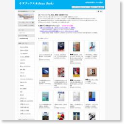 オンライン古書店 カズブックス 参考スクリーンショット [ HeartRails Capture ] http://www.heartrails.com/