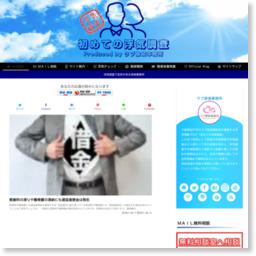 初めての浮気調査サイト・ラブ探偵事務所/参考スクリーンショット [ HeartRails Capture ] http://www.heartrails.com/
