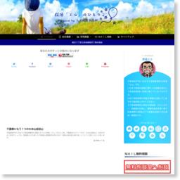 千葉県のラブ探偵事務所「エル」のひとり言/参考スクリーンショット [ HeartRails Capture ] http://www.heartrails.com/