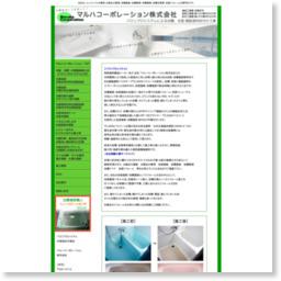 愛知・静岡・三重の浴室塗装・浴槽修理は当社まで。/参考スクリーンショット [ HeartRails Capture ] http://www.heartrails.com/
