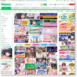 【メロンブックス】同人誌・同人ゲーム通販/参考スクリーンショット [ HeartRails Capture ] http://www.heartrails.com/
