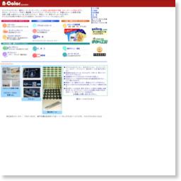 オリジナルステッカー製作/参考スクリーンショット [ HeartRails Capture ] http://www.heartrails.com/