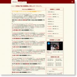 猫の里親探しポータル,四季猫サーチエンジン/参考スクリーンショット [ HeartRails Capture ] http://www.heartrails.com/