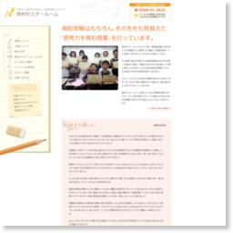 思考力を育む学習塾「西村セミナールーム」/参考スクリーンショット [ HeartRails Capture ] http://www.heartrails.com/