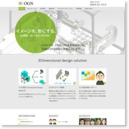 OGN 3DCAD設備設計&コンサル/参考スクリーンショット [ HeartRails Capture ] http://www.heartrails.com/