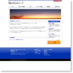 合同会社リーチ/参考スクリーンショット [ HeartRails Capture ] http://www.heartrails.com/