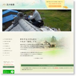 愛知と岐阜の雨漏り修理や屋根工事は瓦の後藤/参考スクリーンショット [ HeartRails Capture ] http://www.heartrails.com/