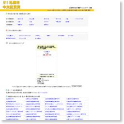 札幌市中央区賃貸011/参考スクリーンショット [ HeartRails Capture ] http://www.heartrails.com/