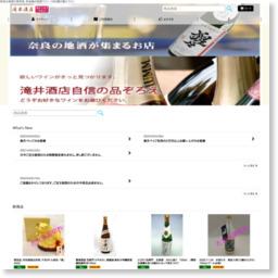奈良の地酒、千種類の輸入ワイン/参考スクリーンショット [ HeartRails Capture ] http://www.heartrails.com/