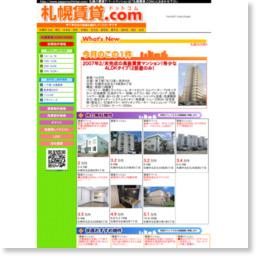 札幌賃貸.COM/参考スクリーンショット [ HeartRails Capture ] http://www.heartrails.com/
