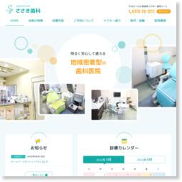 八戸市 ささき歯科 一般治療・1dayトリートメント/参考スクリーンショット [ HeartRails Capture ] http://www.heartrails.com/
