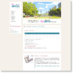 清野内科診療所/参考スクリーンショット [ HeartRails Capture ] http://www.heartrails.com/