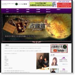 大阪 占い 占龍館/参考スクリーンショット [ HeartRails Capture ] http://www.heartrails.com/