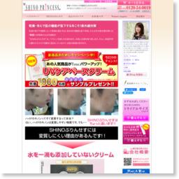 ハイドロキノン化粧品/参考スクリーンショット [ HeartRails Capture ] http://www.heartrails.com/