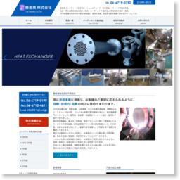 小型熱交換器の藤産業株式会社/参考スクリーンショット [ HeartRails Capture ] http://www.heartrails.com/