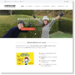 step by stepゴルフスクール大阪 参考スクリーンショット [ HeartRails Capture ] http://www.heartrails.com/