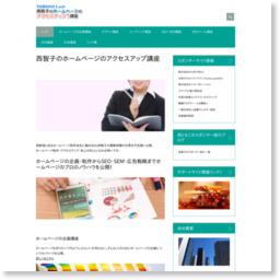 鈴木智子のアクセスアップ講座/参考スクリーンショット [ HeartRails Capture ] http://www.heartrails.com/
