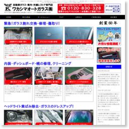 自動車ガラス交換は福岡のワカシマオートガラス/参考スクリーンショット [ HeartRails Capture ] http://www.heartrails.com/