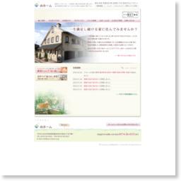 設計にこだわり一生満足し続ける家を施工【由ホーム】/参考スクリーンショット [ HeartRails Capture ] http://www.heartrails.com/