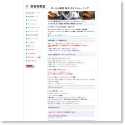 萩音楽教室/参考スクリーンショット [ HeartRails Capture ] http://www.heartrails.com/