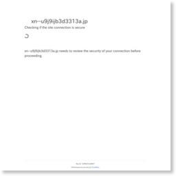 ツバメの巣普及委員会/参考スクリーンショット [ HeartRails Capture ] http://www.heartrails.com/