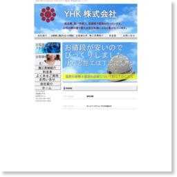塗装はYHK株式会社/参考スクリーンショット [ HeartRails Capture ] http://www.heartrails.com/
