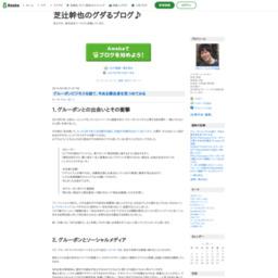 シェアコト☆芝辻幹也のグダるブログ♪