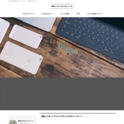 無料ホームページテンプレート 無料で出来るホームページ制作 システム開発ツールとフリー素材の Log House