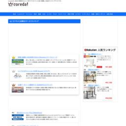 無料アンケート 無料で出来るホームページ制作 システム開発ツールとフリー素材の Log House