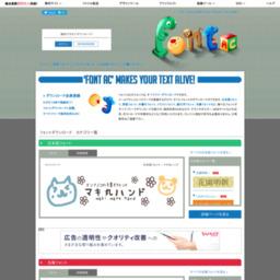 無料フォント 無料で出来るホームページ制作 システム開発ツールとフリー素材の Log House