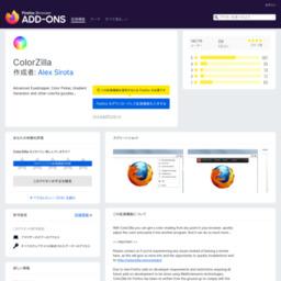 開発用 Firefoxアドオン 無料で出来るホームページ制作 システム開発ツールとフリー素材の Log House