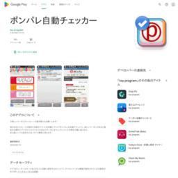ポンパレ自動チェッカー β版 - Android