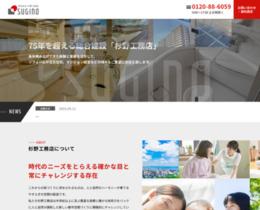 http://www.sugino-ew.co.jp/