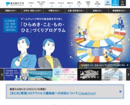 http://www.tcu.ac.jp/
