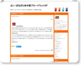 http://uranaibarbara.blog.fc2.com/