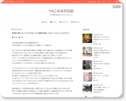 http://d.hatena.ne.jp/uchikoyoga/