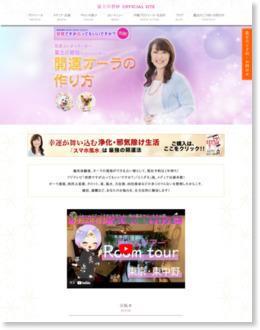http://fujikawamisa.net/