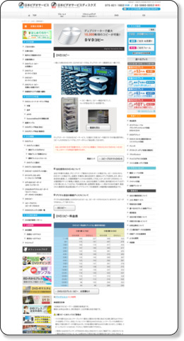 http://www.videon.co.jp/about_dvd/copy/