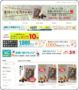 http://www.rakuten.co.jp/umk-ninniku/