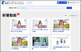 http://nettv.gov-online.go.jp/
