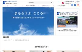 http://www.gov-online.go.jp/