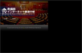 http://www.shugiintv.go.jp/
