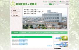 成田 記念 病院