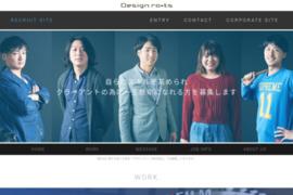 デザインルーツ株式会社 | Designro-ts | リクルートサイト