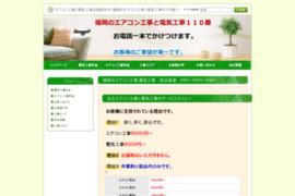 福岡のエアコン工事と電気工事110番