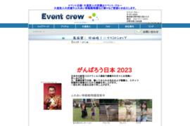 イベント・クルー