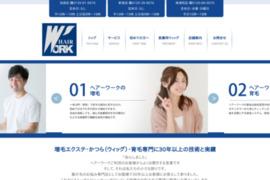 株式会社Hair Work Youコーポレーション