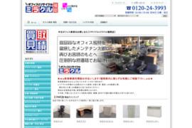 オフィス家具リサイクル ミラクル 福岡