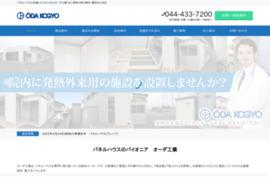 株式会社オーダ工業