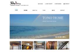 Tonoホーム
